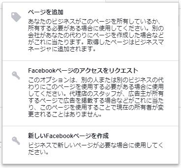 新しくFacebookページを追加する_2