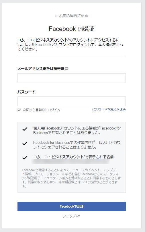 メールを受け取った人が自分の個人アカウントでログインすると招待が承認される