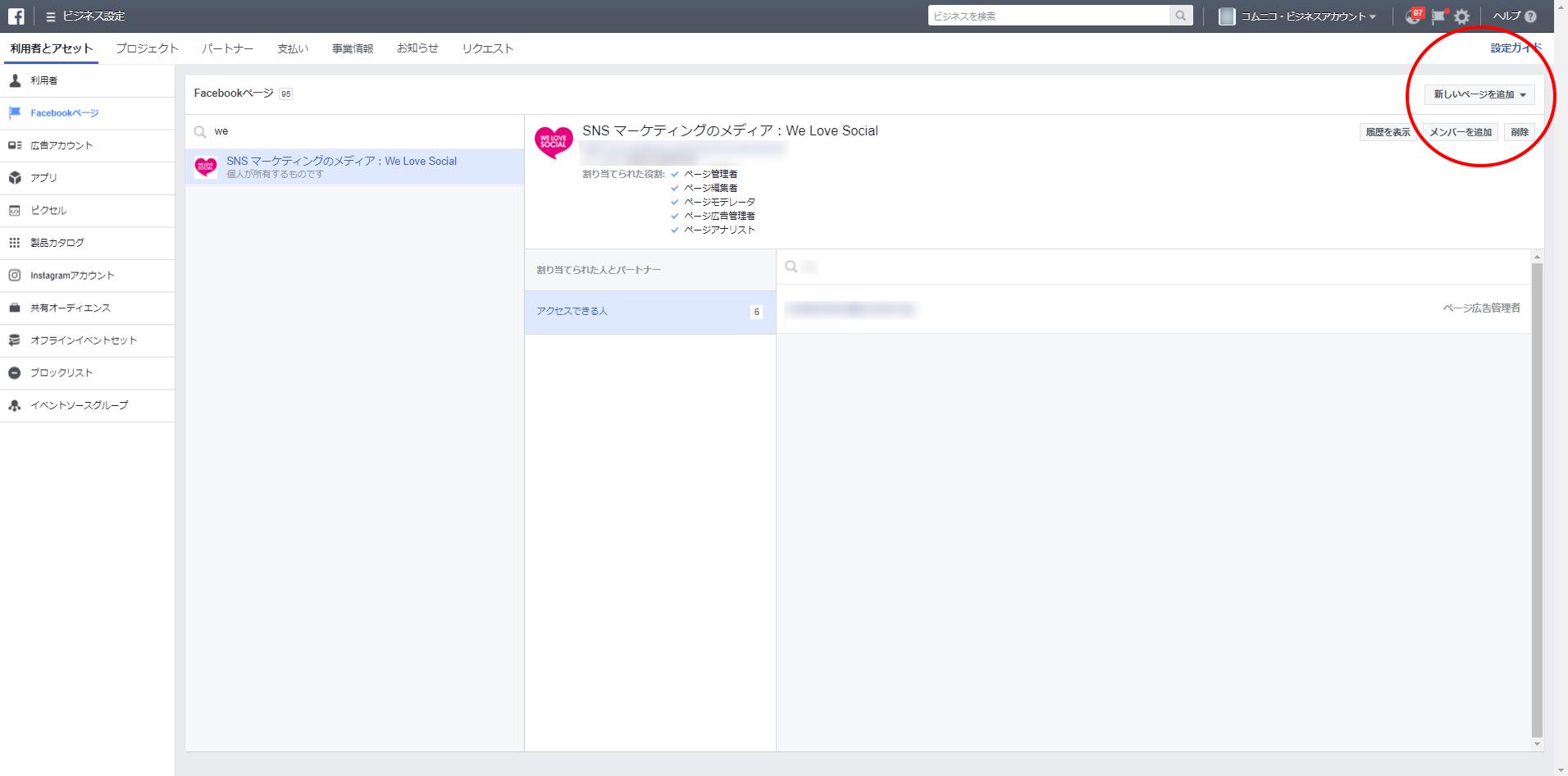 ビジネスマネージャに既存のFacebookページを追加