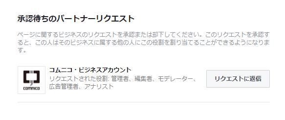 新しくFacebookページを追加する_4
