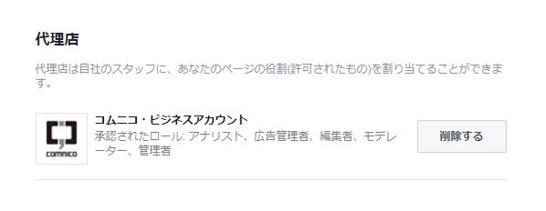 新しくFacebookページを追加する_7