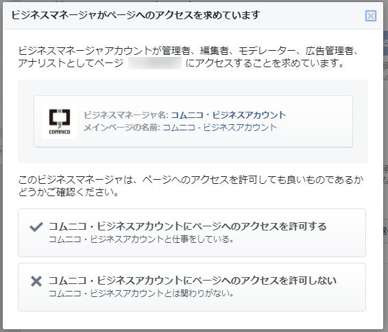 新しくFacebookページを追加する_5
