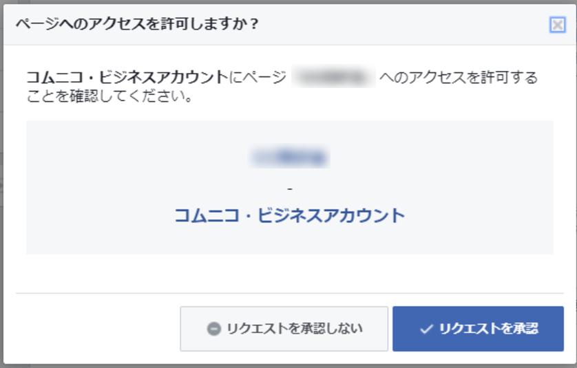 新しくFacebookページを追加する_6