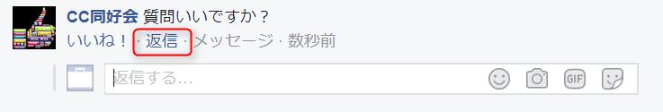 Facebook_コメント返信.png