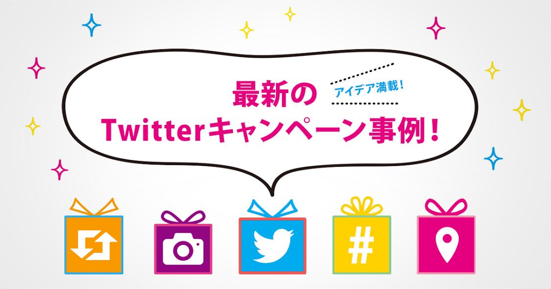 最新Twitterキャンペーン事例