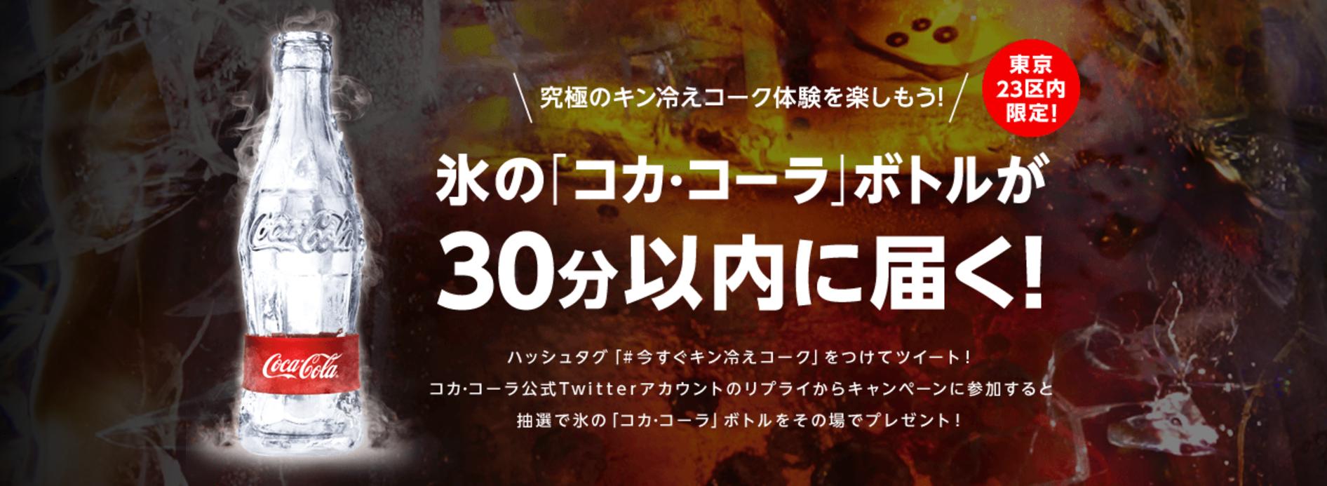 Twitterキャンペーン事例コカ・コーラ