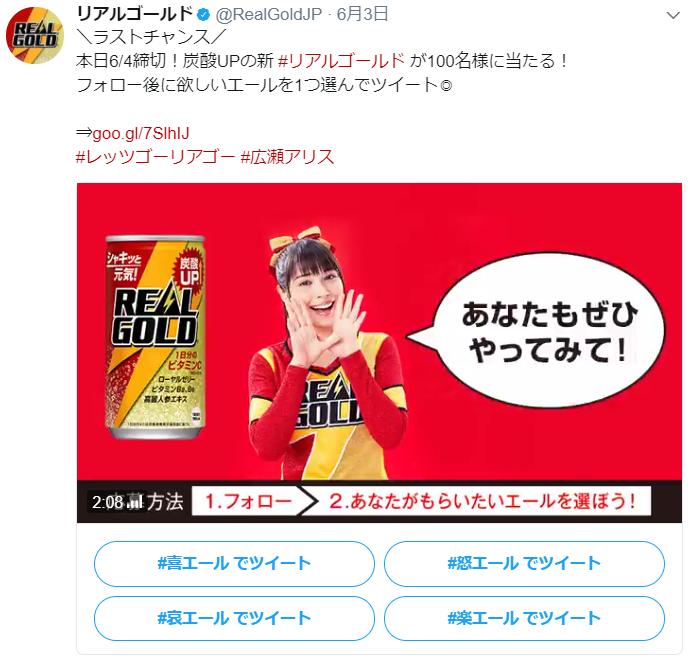 Twitterキャンペーン_事例リアルゴールド