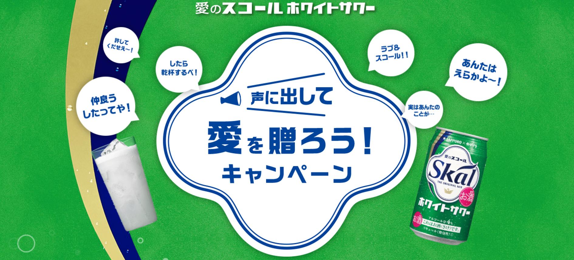 Twitterキャンペーン_事例スコール