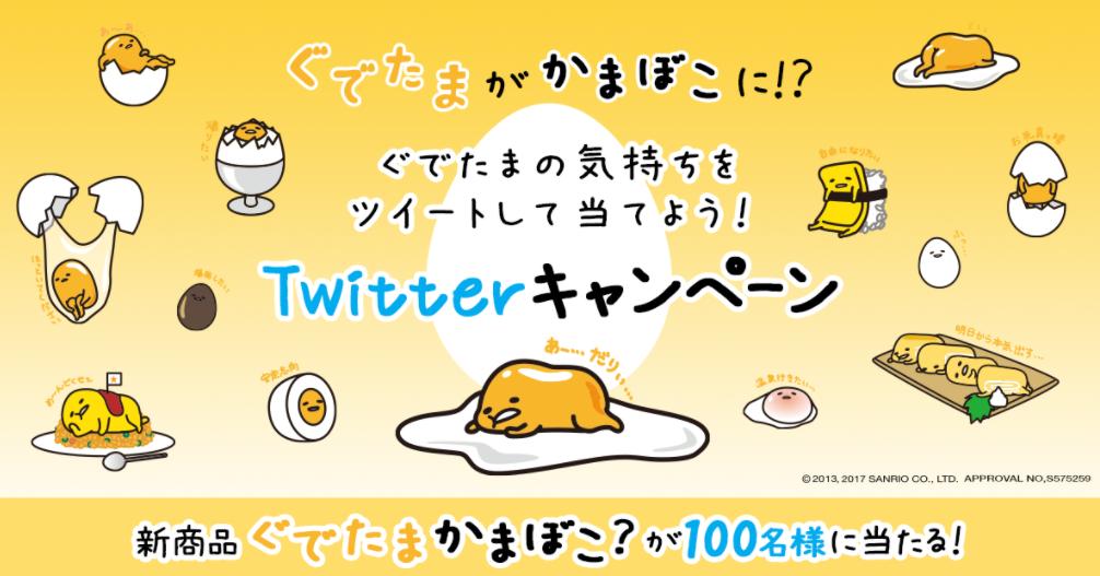 Twitterキャンペーン_事例4.png