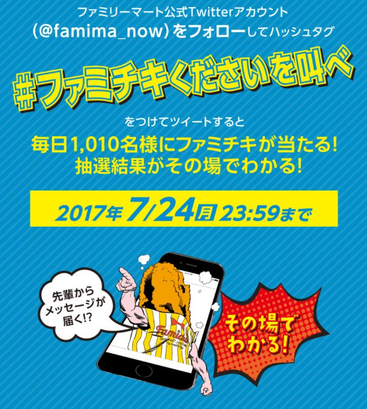 Twitterキャンペーン_事例3.png