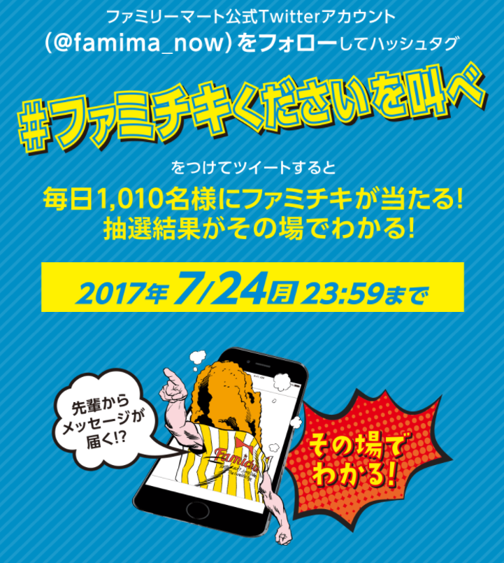 Twitterキャンペーン_事例ファミチキ