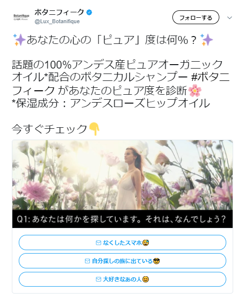 Twitterキャンペーン事例ボタニフィーク