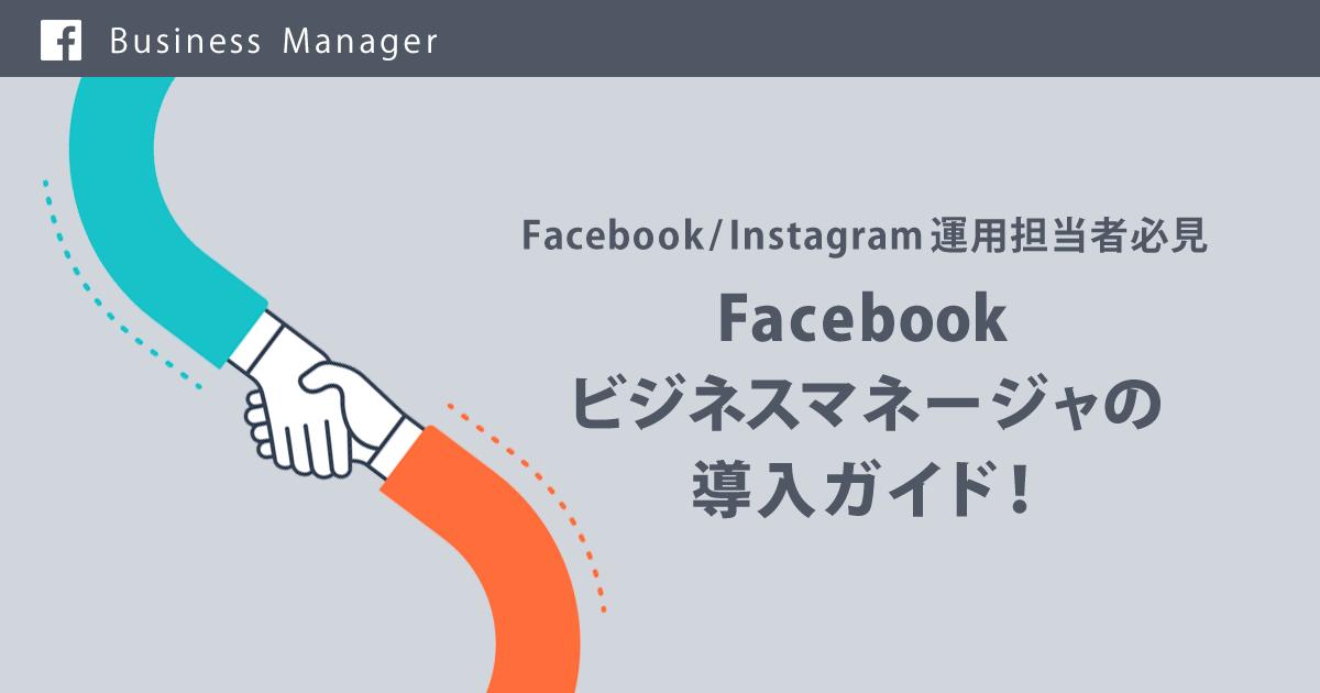 ビジネスマネージャ_Facebook.png