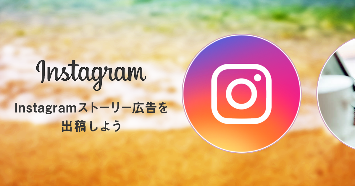 Instagram Stories_ストーリー広告.png