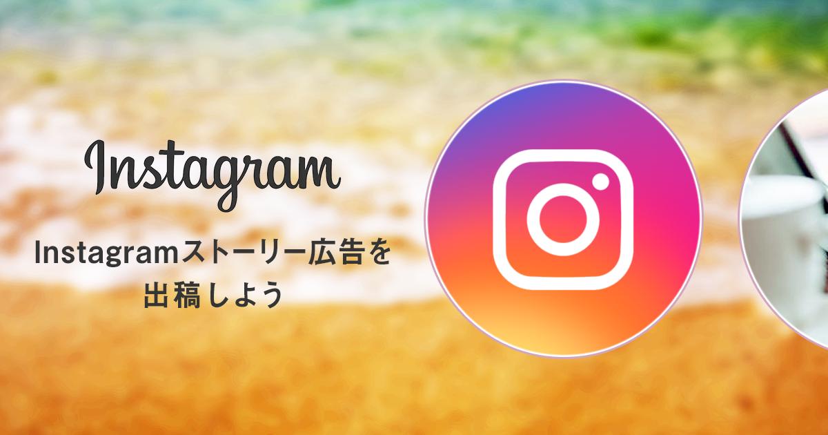 Instagramストーリー広告を出稿しよう