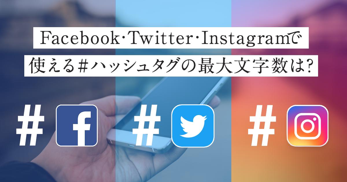 Facebook・Twitter・Instagramで使えるハッシュタグの最大文字数