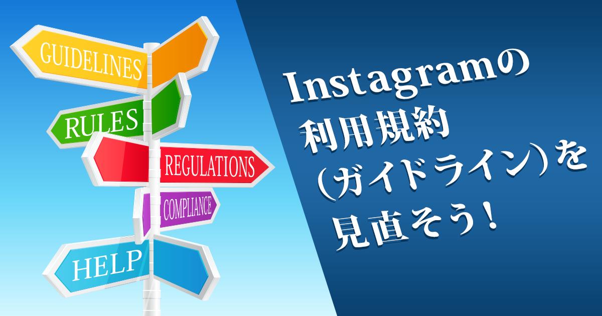 Instagramの利用規約を見直す