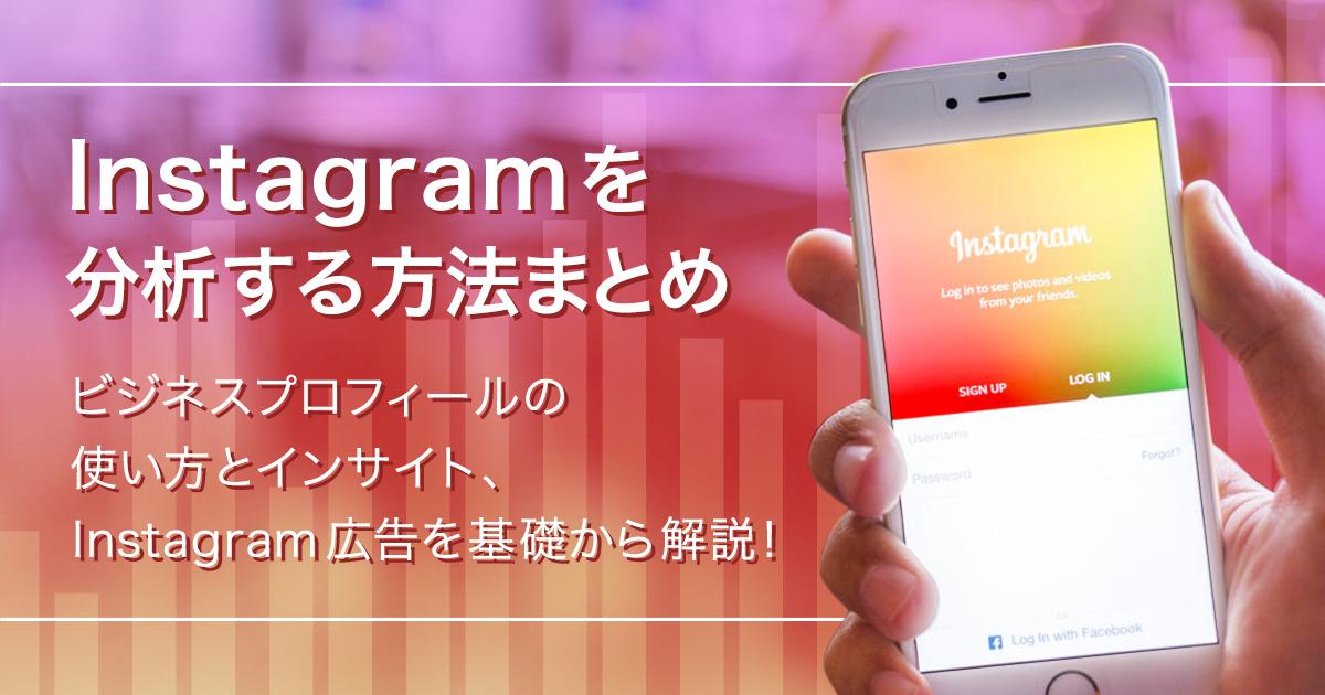 Instagramを分析する方法まとめ。ビジネスプロフィールの使い方