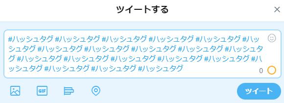 Twitter変更前ハッシュタグ