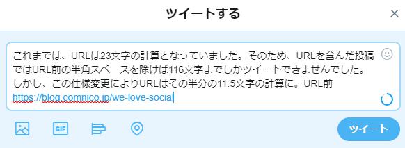 Twitter投稿変更前URL