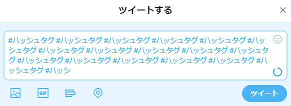 Twitter変更後ハッシュタグ