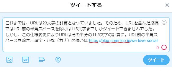 Twitter投稿変更後URL