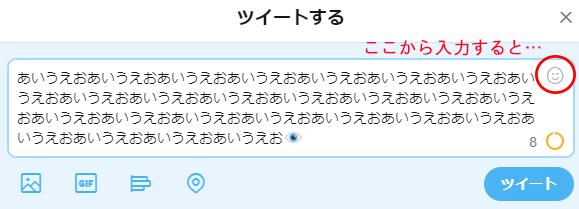 Twitter絵文字