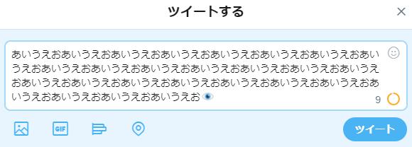 Twitterコピーした絵文字