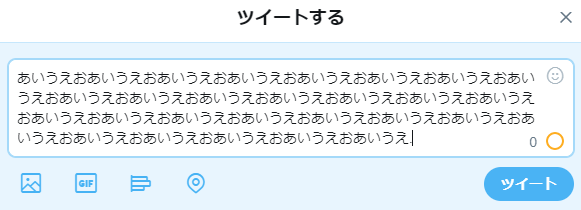 Twitter文字カウント