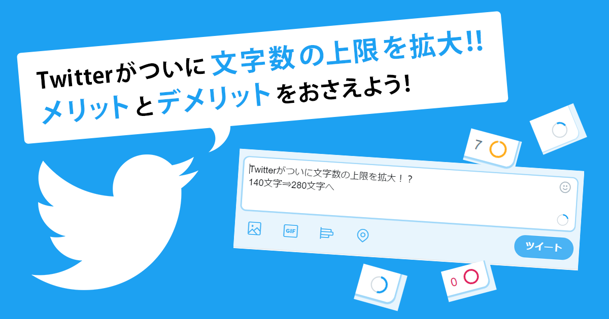 Twitterが英数半角文字の上限を拡大