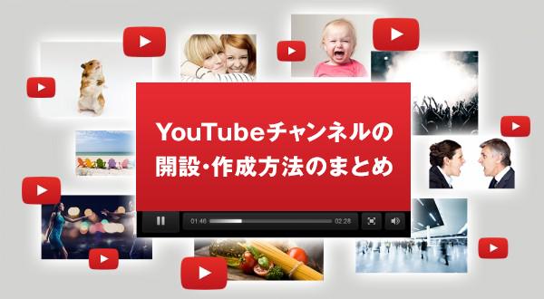 YouTubeチャンネルの解説や作成方法のまとめ
