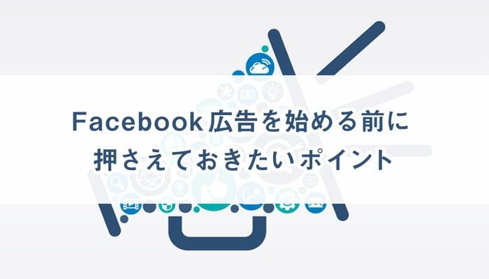 Facebook広告を始める前に押さえておきたいポイント