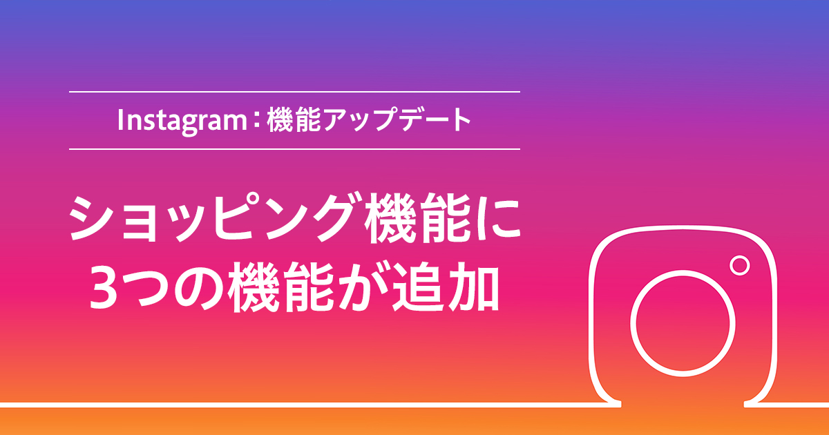 instagram_ショッピング機能
