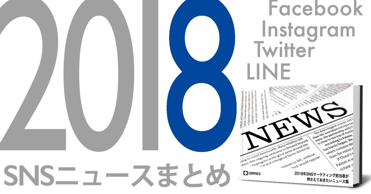 SNSマーケティング担当者が押さえるべき「2018年 重大ニュース」