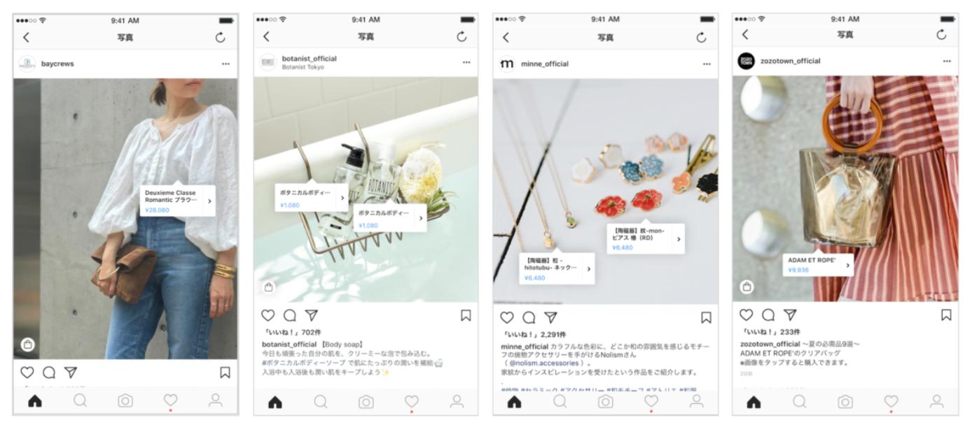 instagramショッピング機能を導入開始