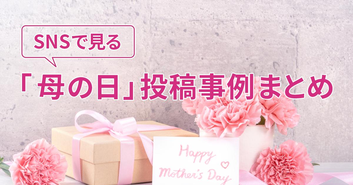 mothersday_sns