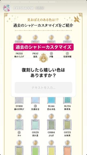 【最新】Instagramストーリーズの活用法