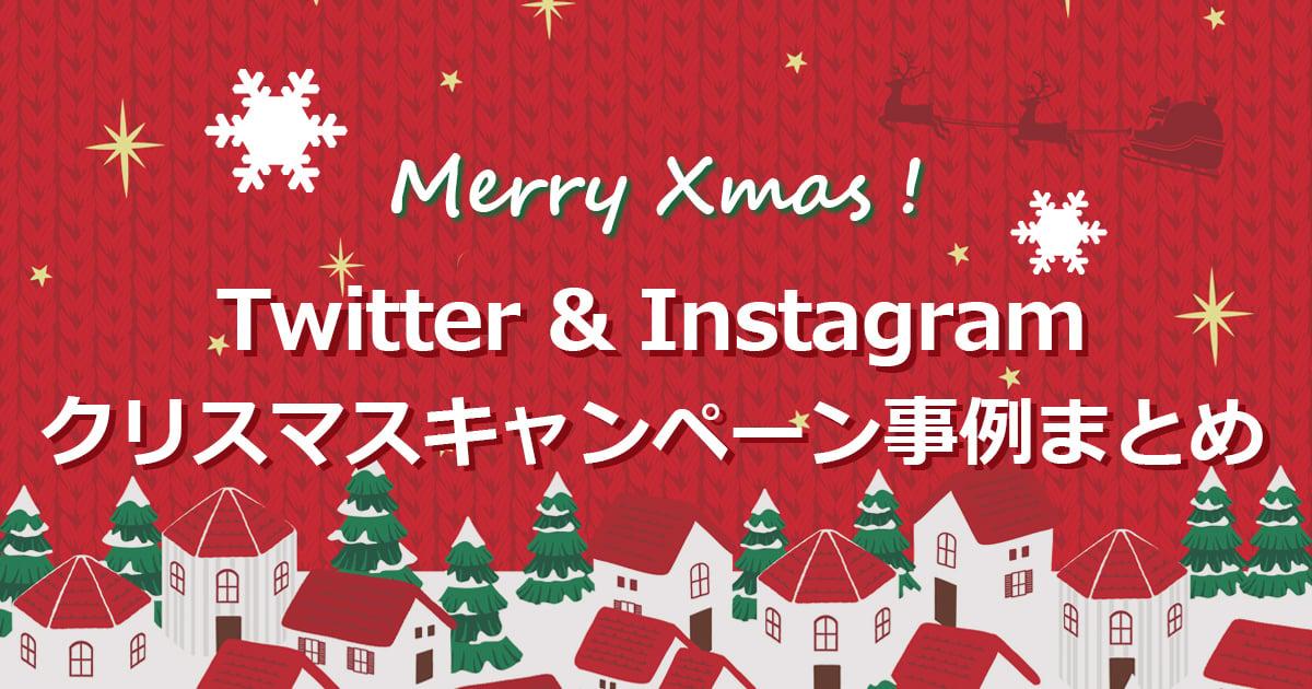 クリスマスをもっと楽しく! Twitter & Instagramクリスマスキャンペーン事例まとめ