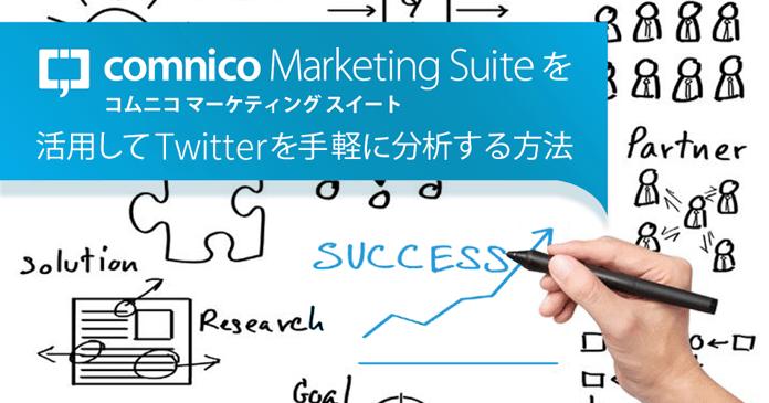 コムニコ マーケティングスイートを使って手軽にTwitterを分析する方法