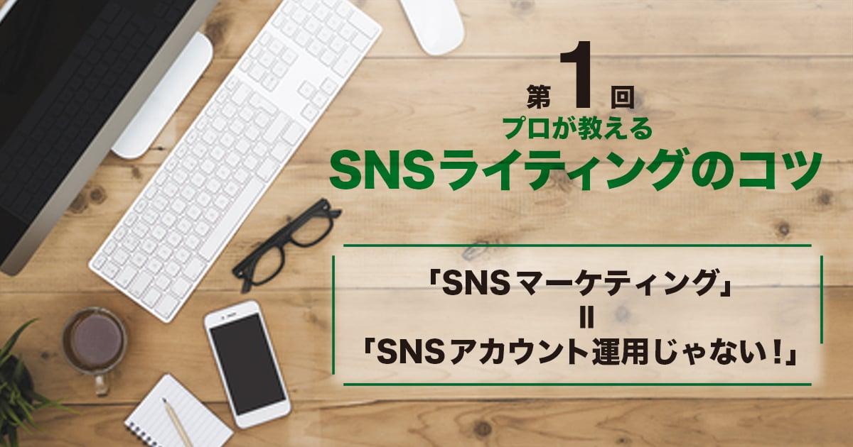プロが教えるSNSライティング_SNS