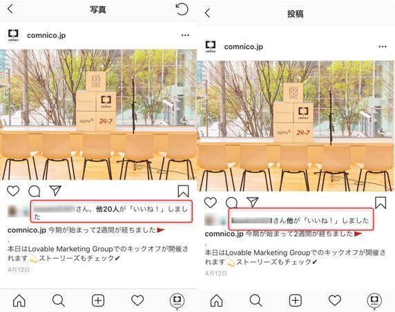 Instagram_フィード画面2