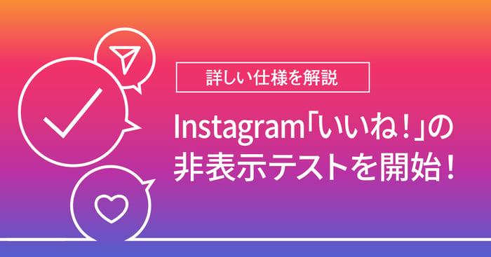 instagram_非表示テスト