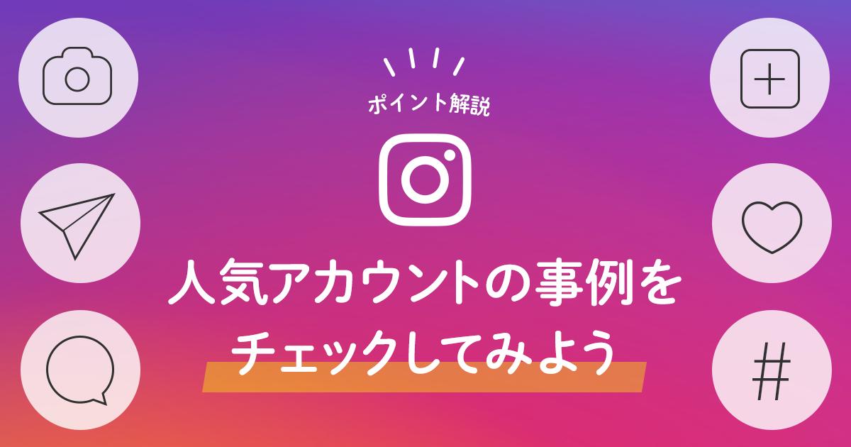 Instagram運用のポイントって?人気アカウントの事例をチェックしてみよう