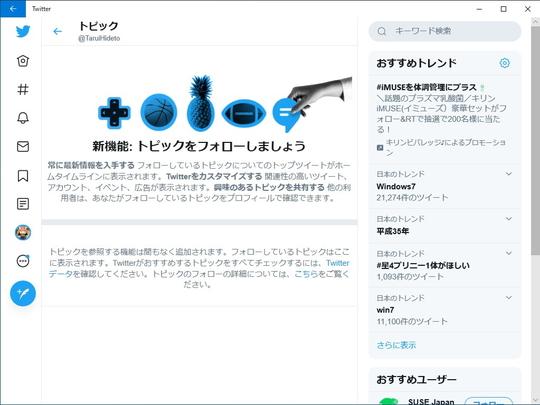 Twitter_1月SNSニュース