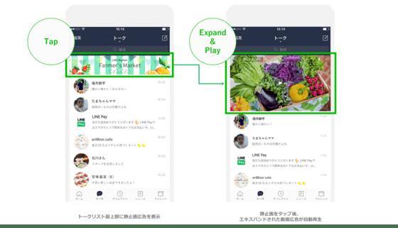 LINE_1月SNSニュース