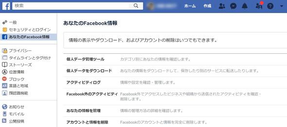 Facebook_1月SNSニュース