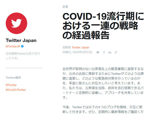 Twitter_3月SNSニュース