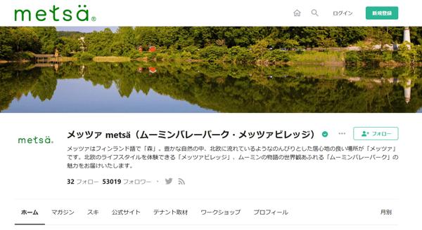 note事例メッツァ