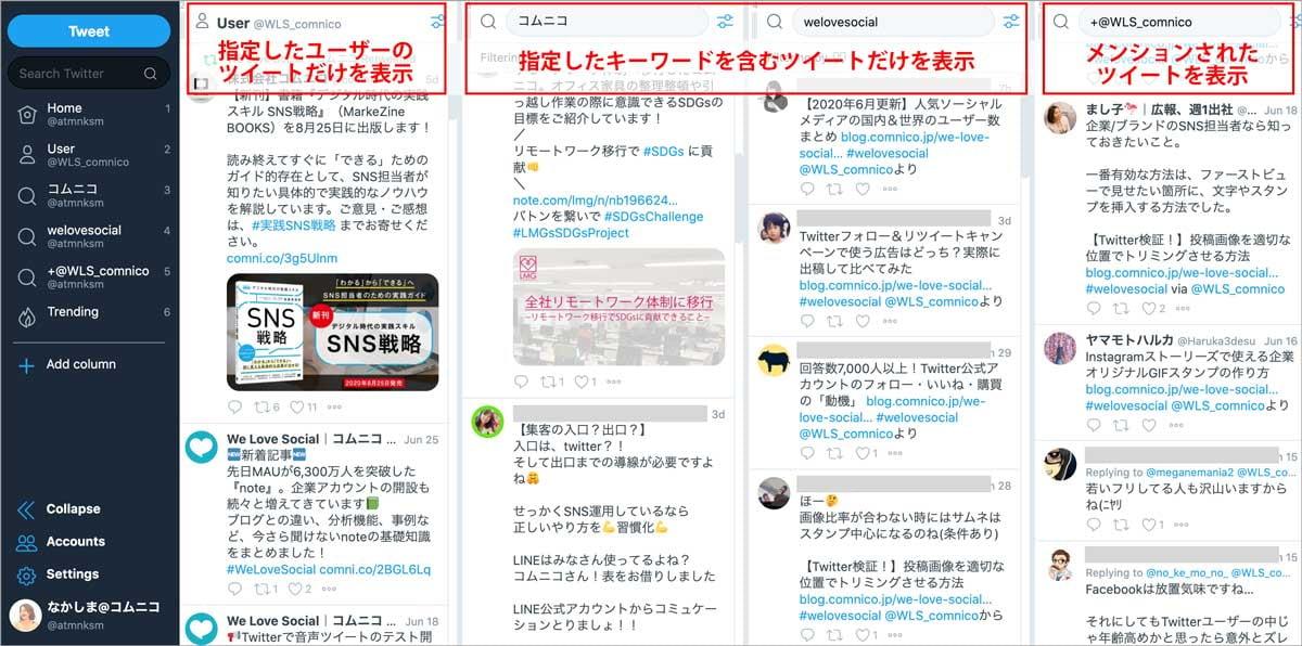 TweetDeckの使い方