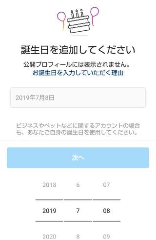 Instagram開設4